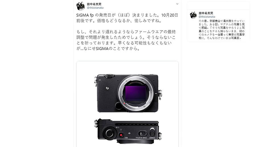 Продажи камеры Sigma fp должны начаться до конца октября?
