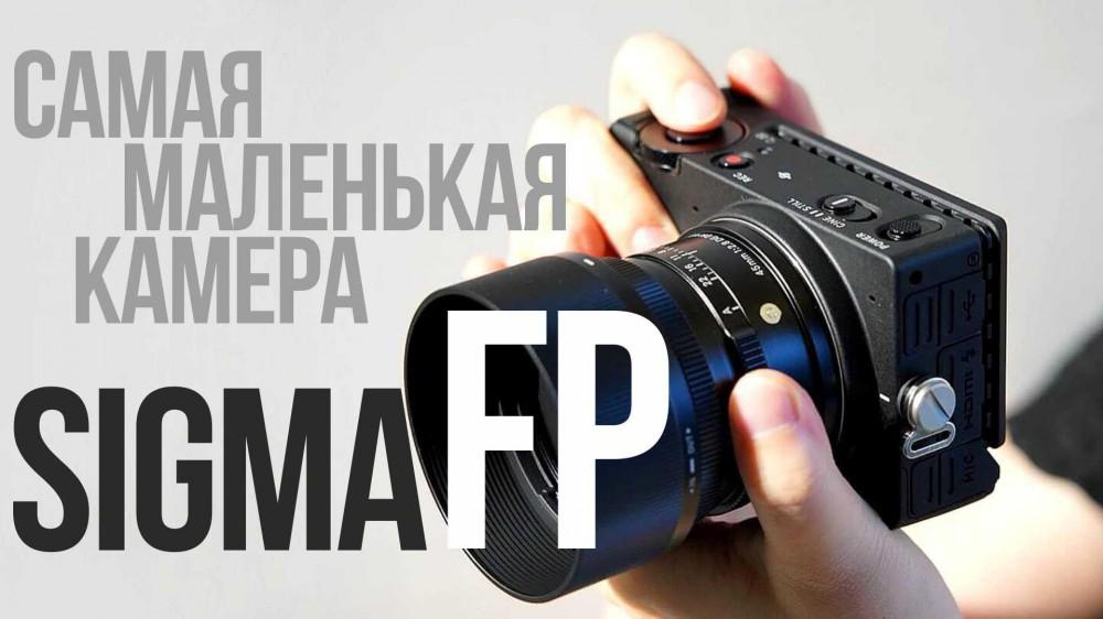 Sigma FP | Революция в компактном корпусе?