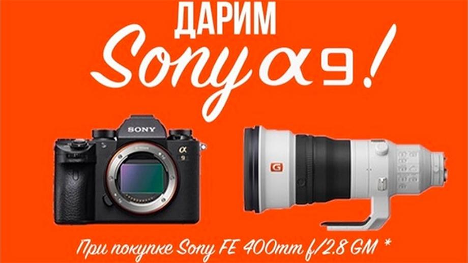 На Украине при заказе Sony 400mm f/2.8 GM дарят Sony a9