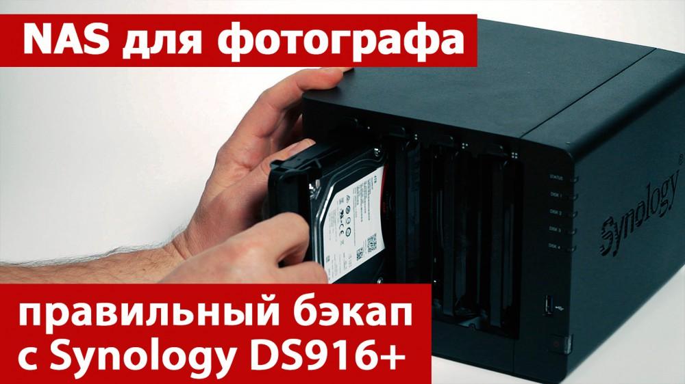 NAS для фотографа. Правильный бекап фото с Synology DS 916+