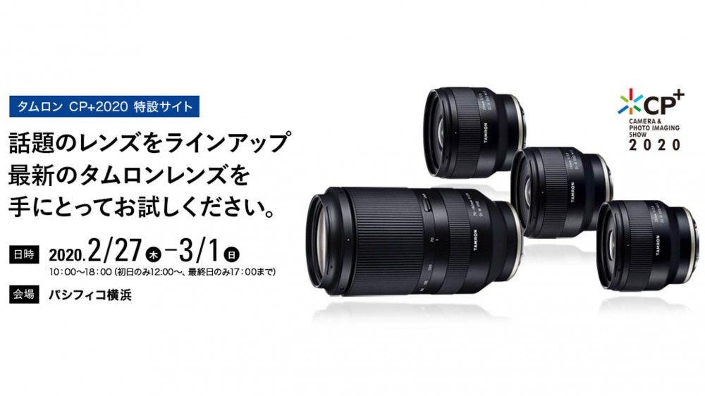 Tamron 70-180mm f/2.8 Di III VXD представят на CP+ 2020