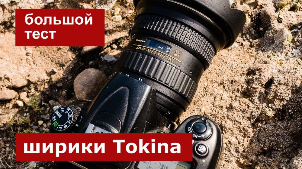 Tokina 11-16/2.8, 11-20/2.8 и 14-20/2. Большой тест