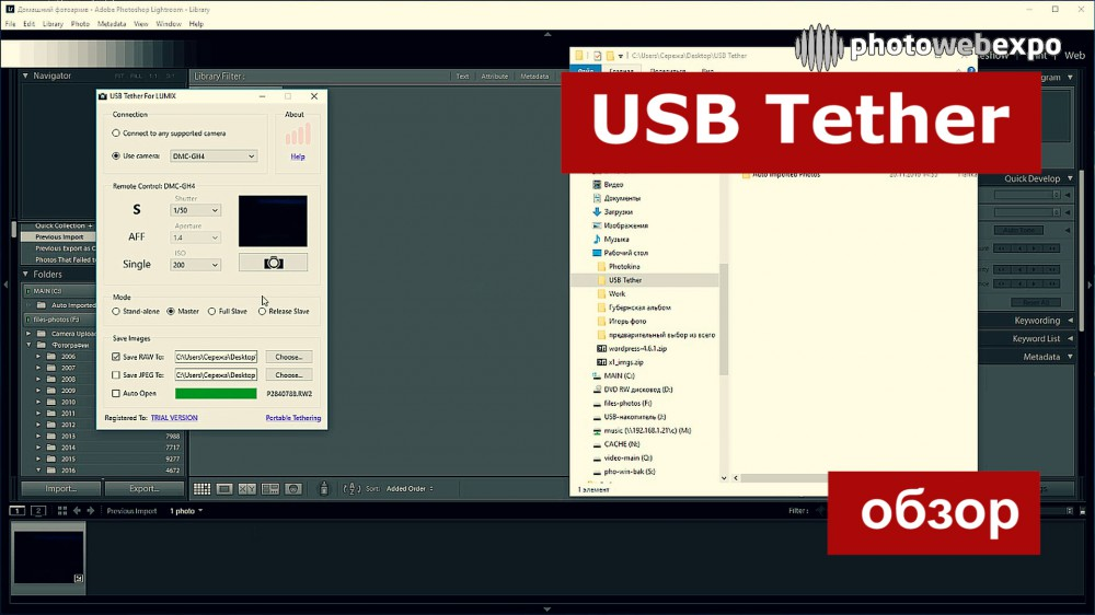 Promote USB Tether for Lumix. Обзор