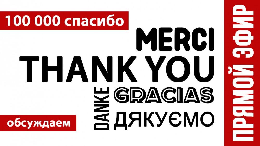 100 000 спасибо