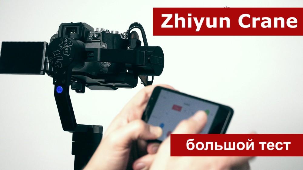 Стабилизатор Zhiyun Crane. Большой тест