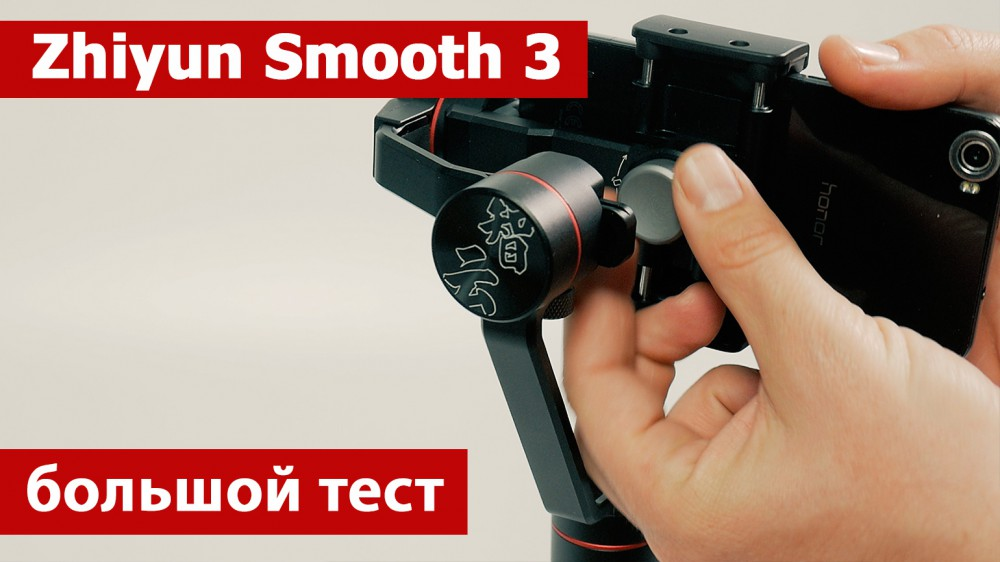 Стедикам Zhiyun Smooth 3. Большой тест