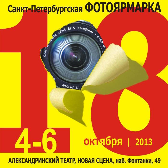 Санкт-Петербургская ФОТОЯРМАРКА: конверсия оффлайн-посетителей в онлайн-покупателей