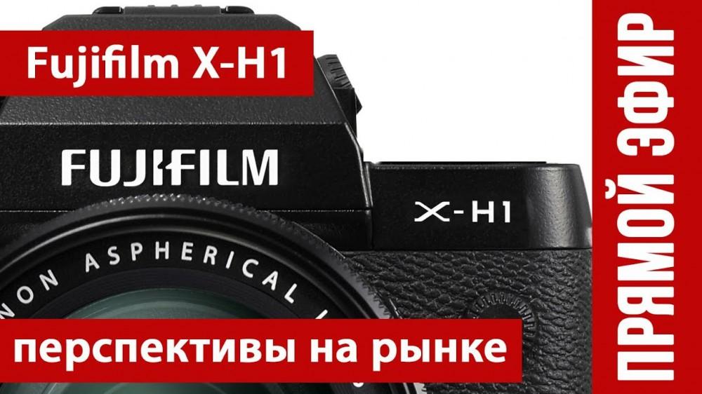 Fujifilm X-H1. Перспективы и позиционирование на рынке
