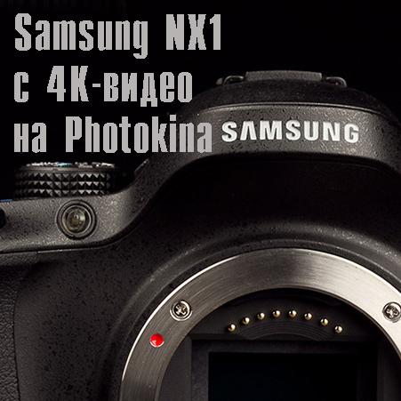 Samsung NX1 будет представлена на Photokina