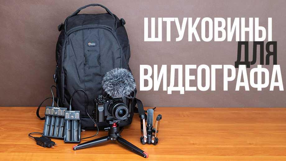 Полезные штуковины для видеографа. Обзор