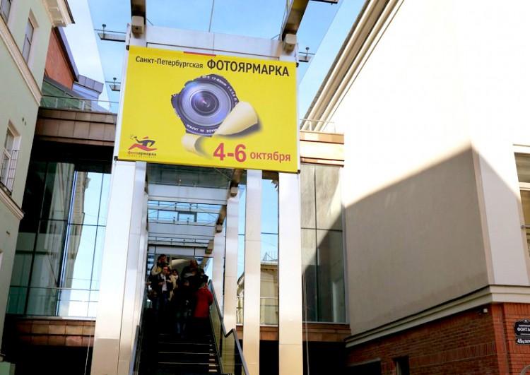 XVIII «Санкт-Петербургская фотоярмарка»: первые впечатления
