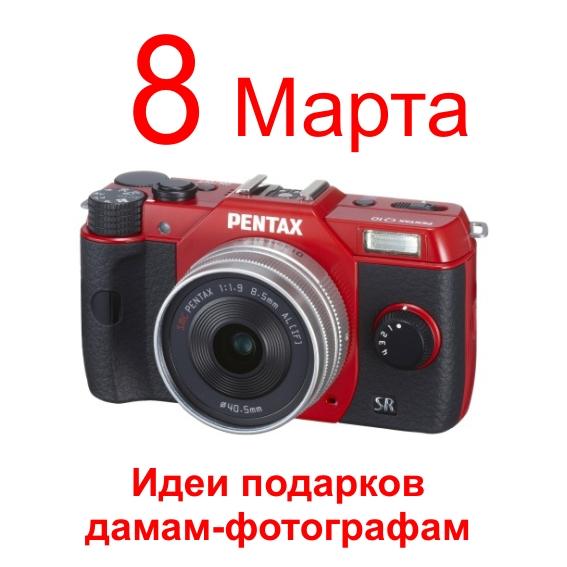 C Праздником 8 Марта! Идеи подарков женщинам-фотографам