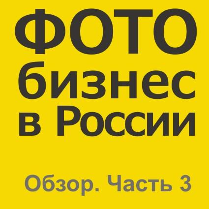 Динамика развития и современное состояние фотобизнеса в России. Часть 3