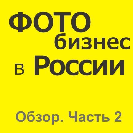 Динамика развития и современное состояние фотобизнеса в России. Часть 2