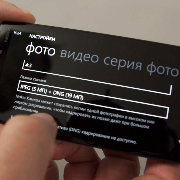 Nokia 930, камерофон для профессионала. Тест