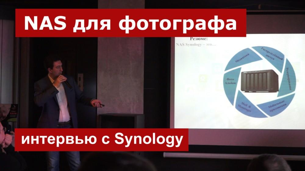 Компании Seagate и Synology представили в России новые технологии архивации данных для фотографов