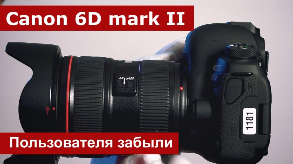 Тест Canon 6D mark II. Про пользователя забыли
