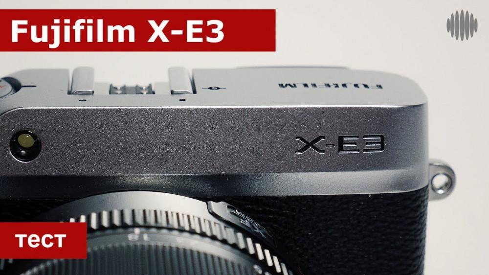 Fujifilm X-E3. Недорого и сердито. Тест