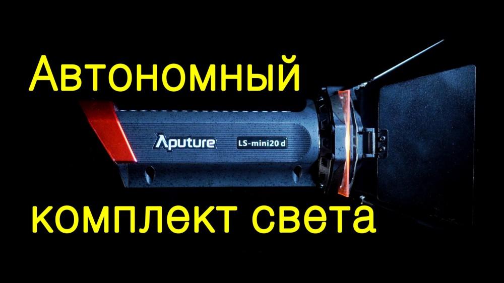 Обзор Aputure LS mini 20, компактного и автономного комплекта света