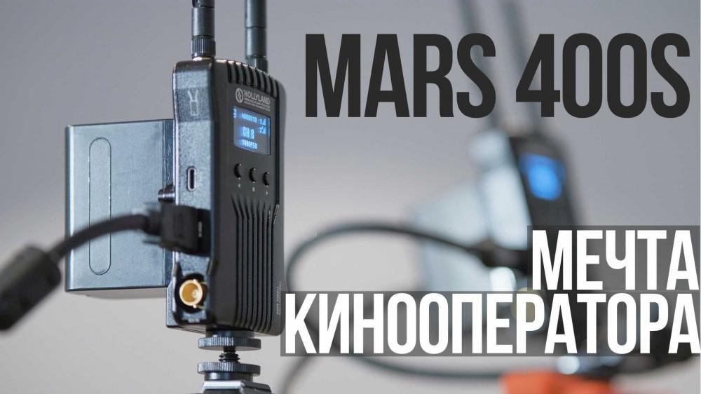 Mars 400S – мечта кинооператора от Hollyland