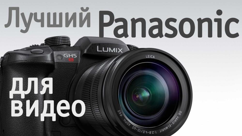 Panasonic GH5s – выбор профессионала. Обзор