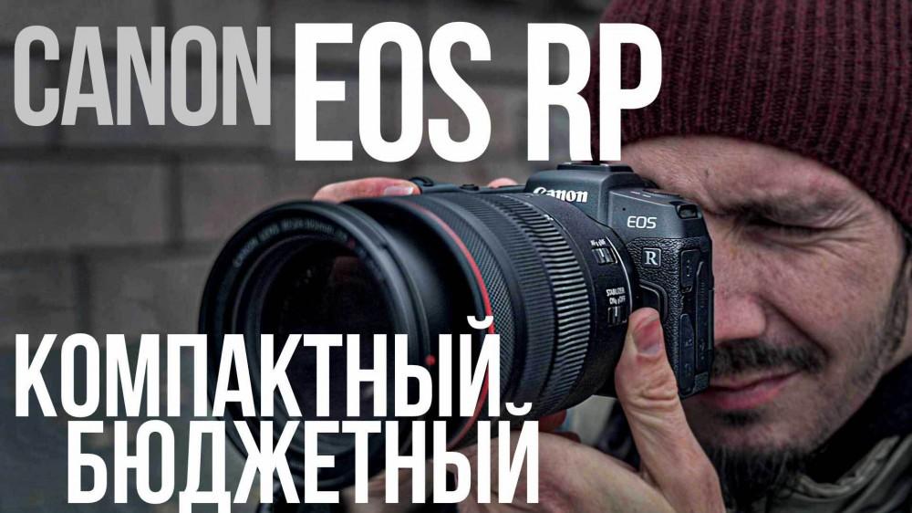 Обзор Canon EOS RP, компактной и бюджетной полнокадровой камеры