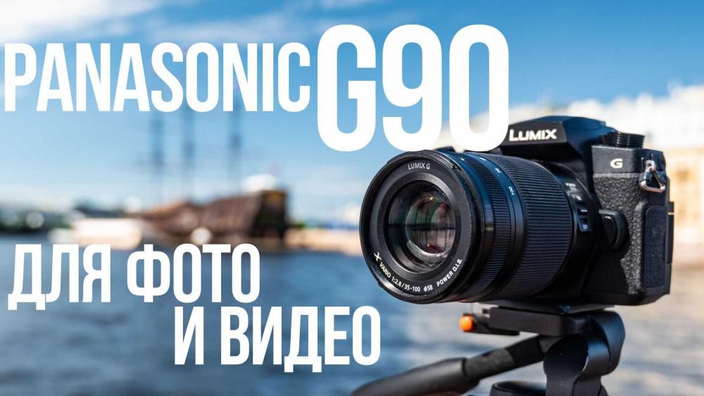 Panasonic  Lumix G90, почти идеальный баланс. Обзор