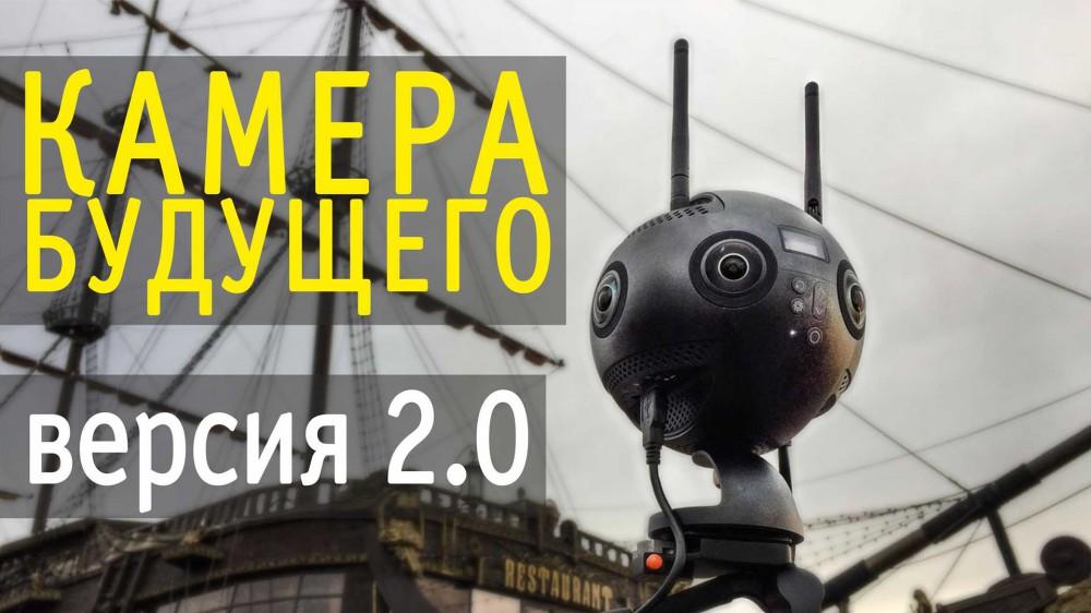 Insta360 Pro 2 – 8К VR камера для профи!