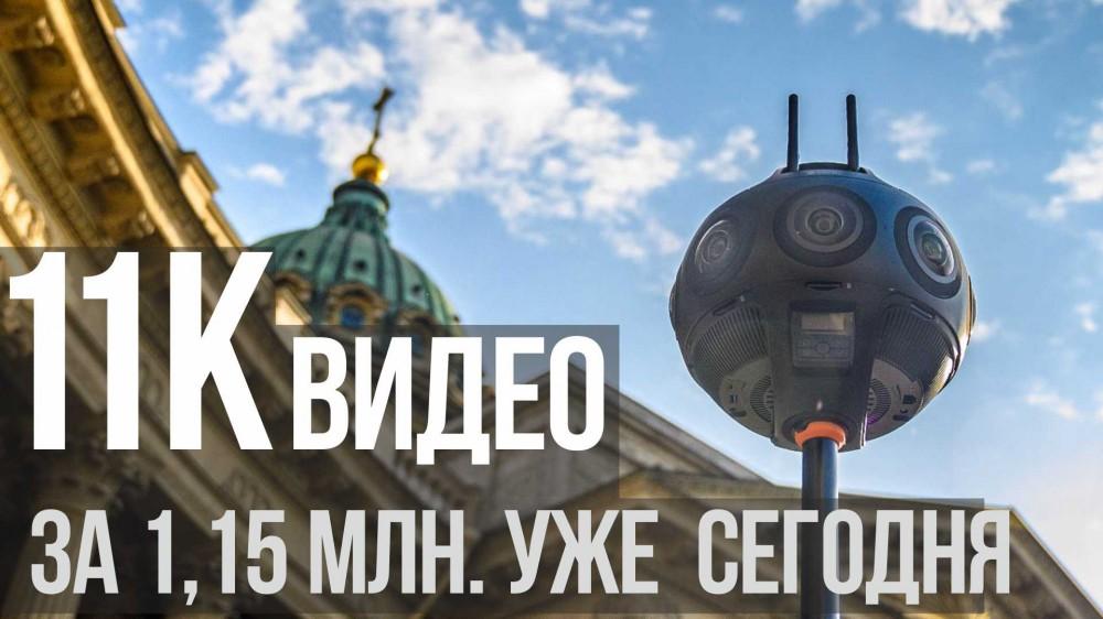 insta360 Titan. Самая доступная VR-камера с 11К