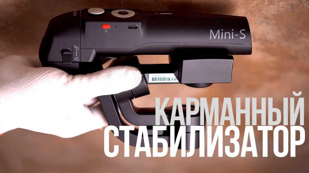 MOZA Mini-S, компактный стабилизатор. Обзор