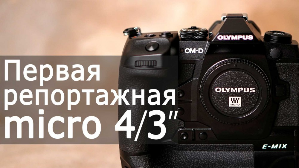 Olympus OM-D Е-М1X. Первый тест