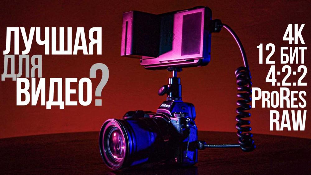 Nikon Z6 + Atomos Ninja V + Apple ProRes | Самая бюджетная полнокадровая кинокамера?