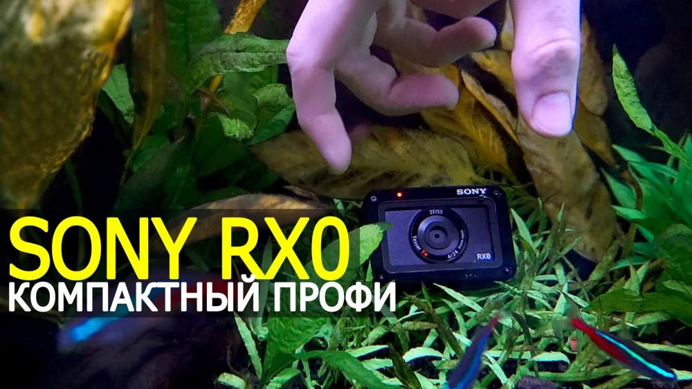 Sony RX0 – компактный профи. Обзор