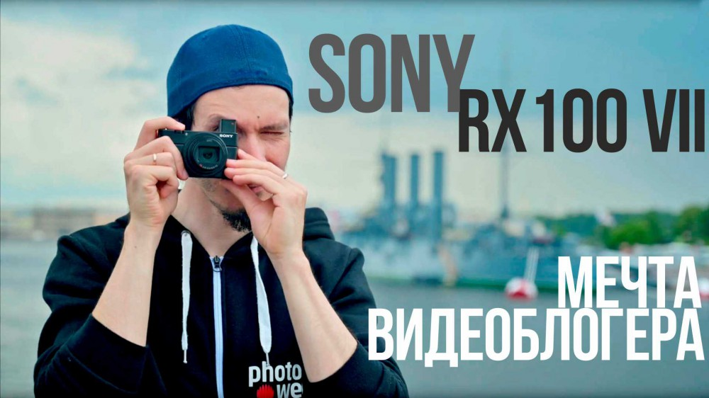 Обзор Sony RX100 VII, самого быстрого компакта