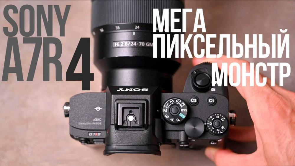 Обзор Sony A7R IV. Средний формат не нужен?