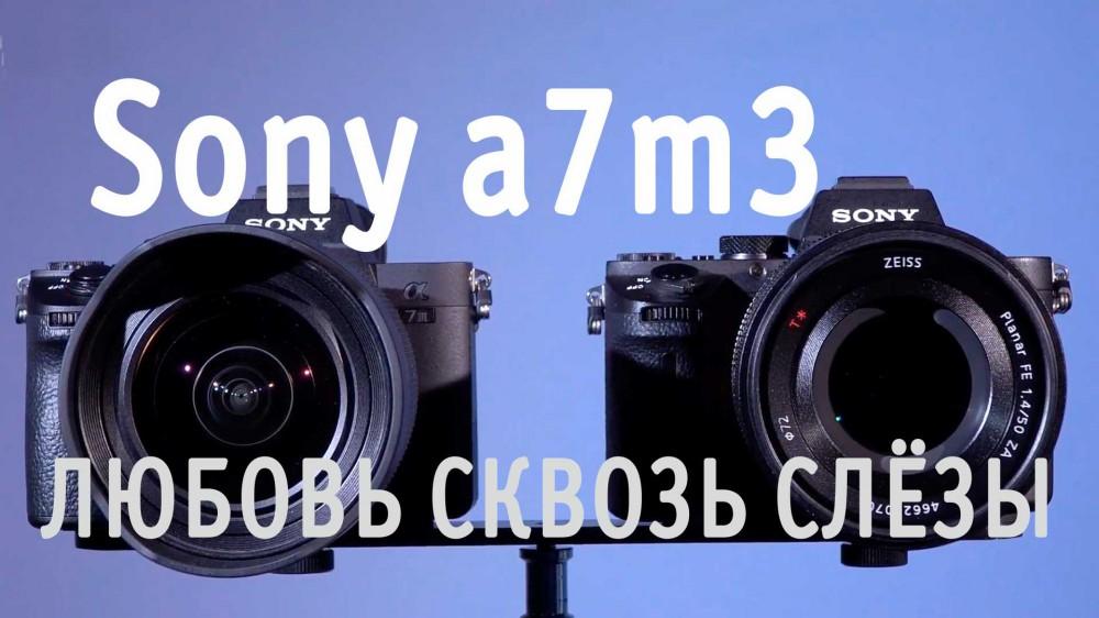 Sony a7 mark III – любовь сквозь слезы. Тест