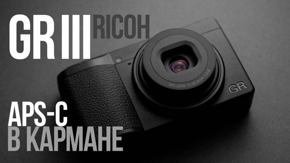 Обзор Ricoh GR III. Компактная камера в кармане