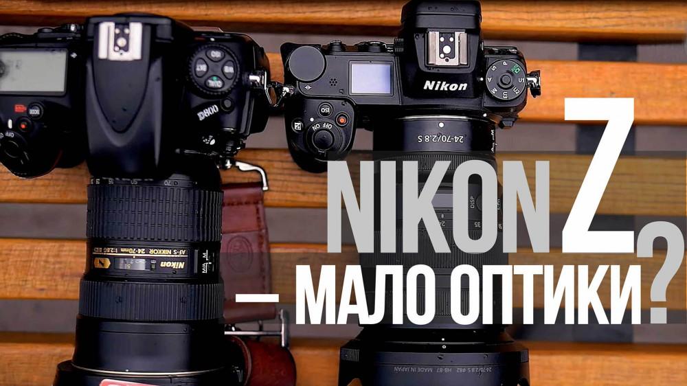 Nikon Z – мало объективов? Обзор