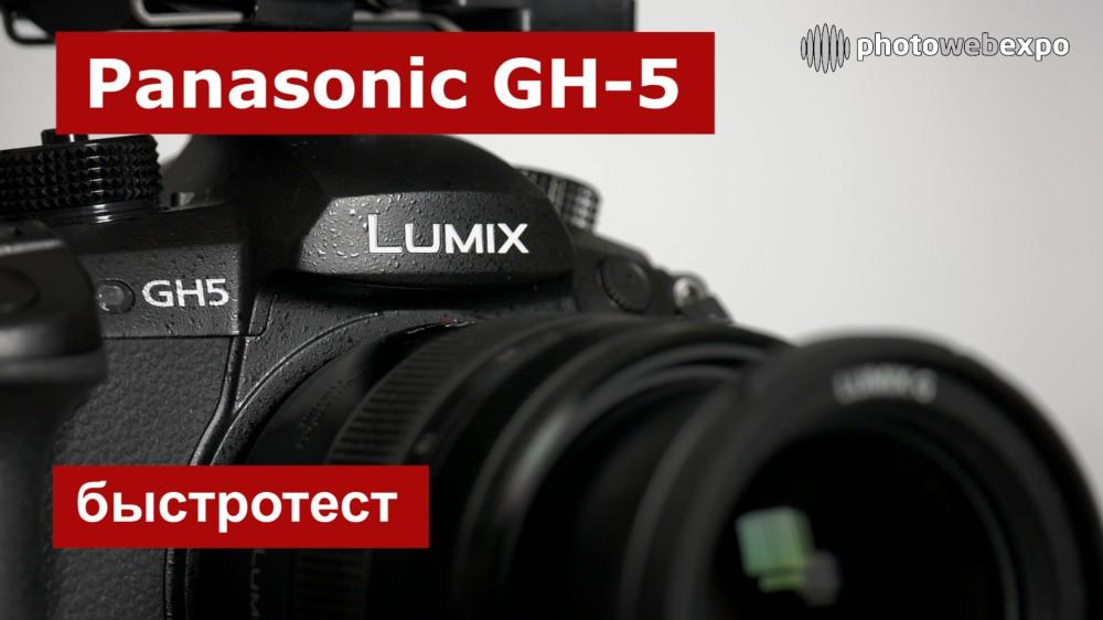Panasonic GH5. Быстротест