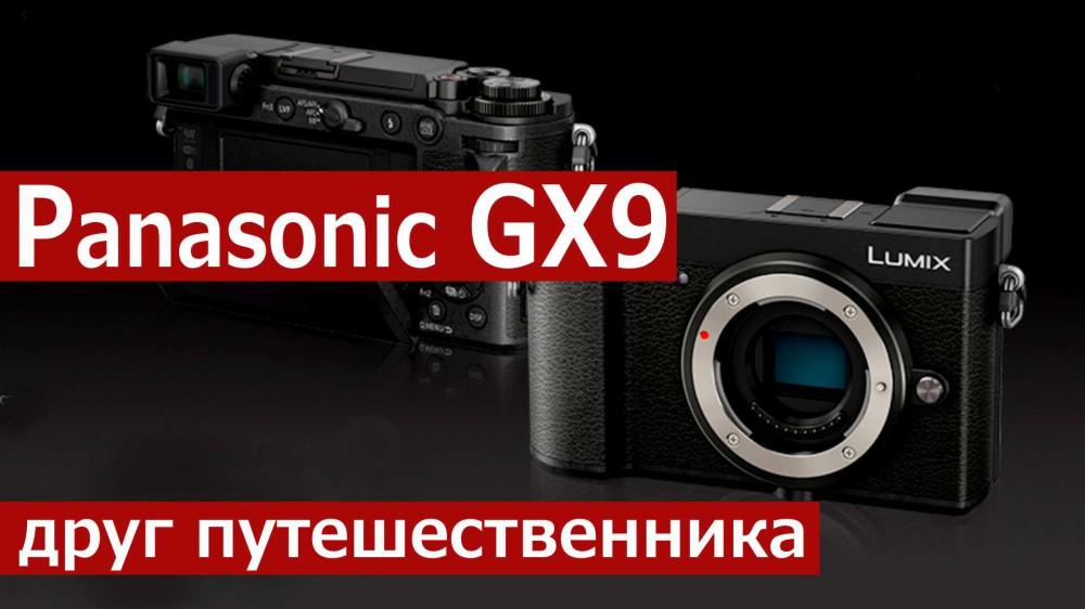 Обзор Panasonic GX9, камеры для путешествий и стрит-фото