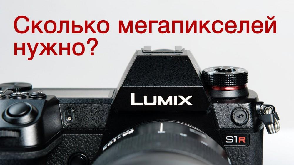 Panasonic S1R. Сколько нужно мегапикселей?
