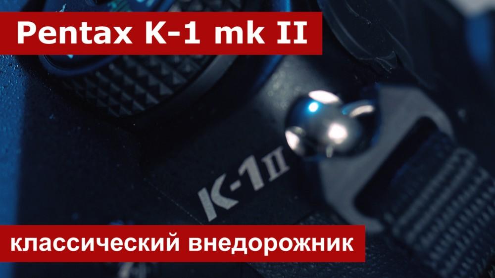 Pentax K-1 mark II — классический внедорожник. Тест