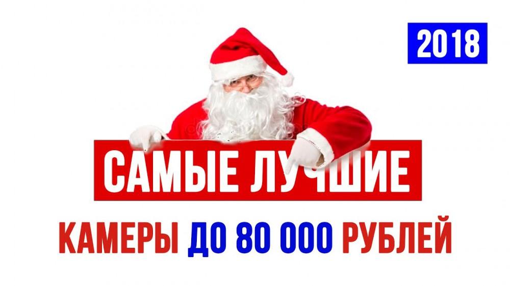 Лучшие камеры 2018 года до 80 000 рублей