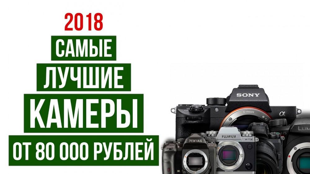 Лучшие камеры 2018 года от 80 000 рублей