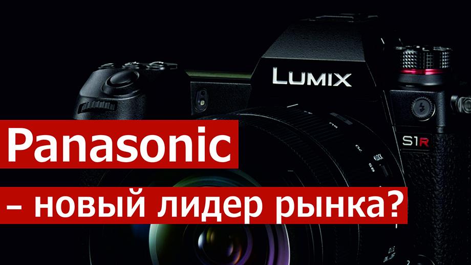 Первый обзор Panasonic Lumix S1R
