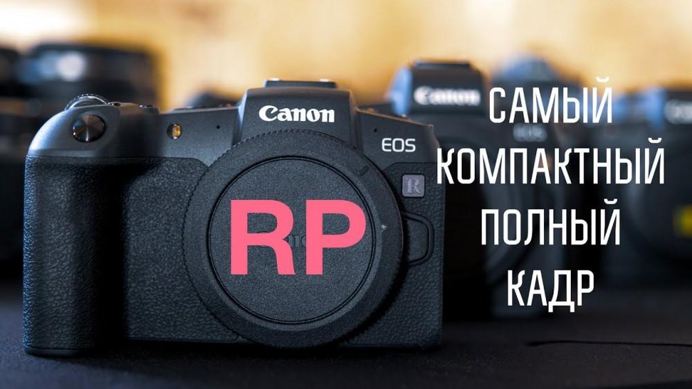 Первый обзор Canon EOS RP