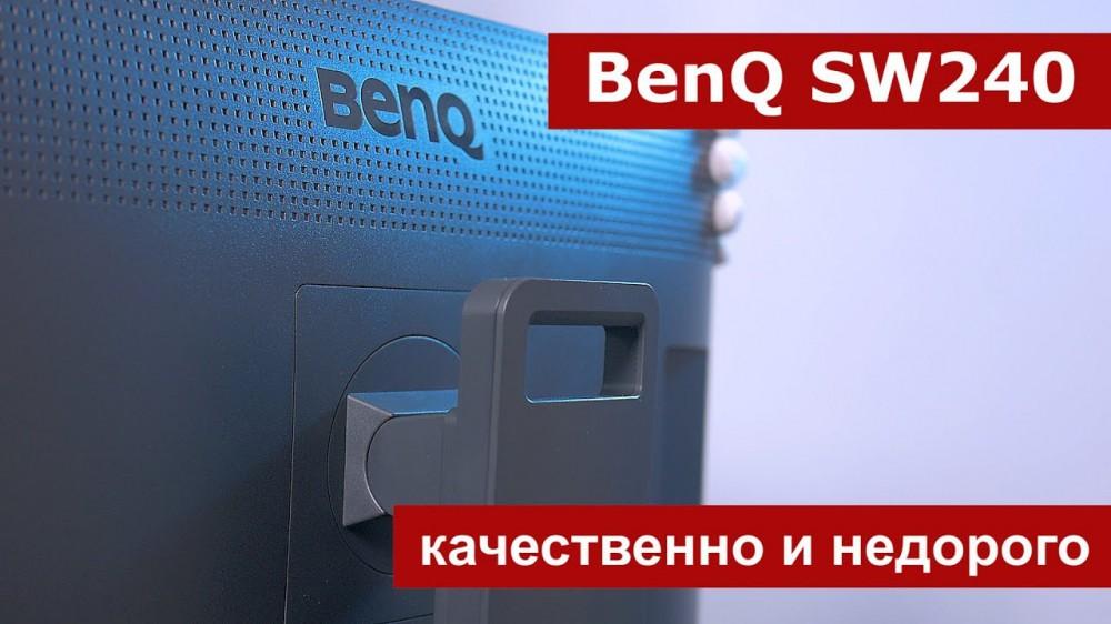Фотомонитор BenQ SW240, профессиональный, компактный, недорогой | Обзор
