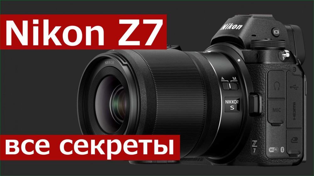 Nikon Z7. Полный тест