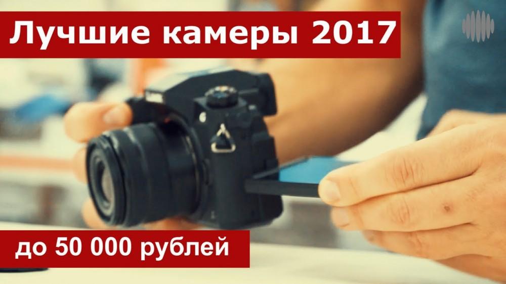 Лучшие камеры 2017 года до 50 000 рублей. Обзор