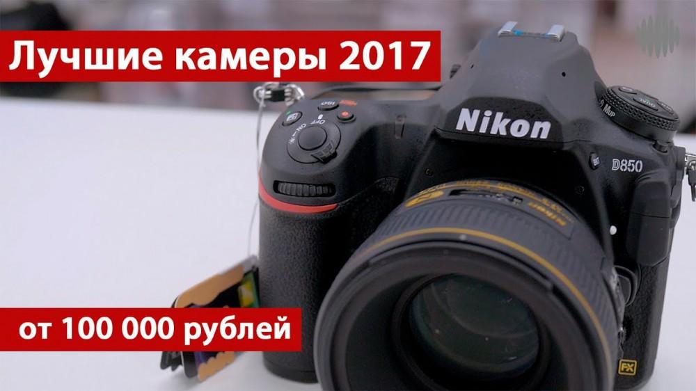 Лучшие камеры 2017 года от 100 000 рублей. Обзор